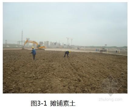 [上海]高铁工程路拌法石灰改良土施工工艺