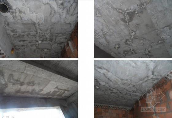 建筑工程施工现场月度质量检查汇报(PPT格式,97页)-开裂、渗漏水