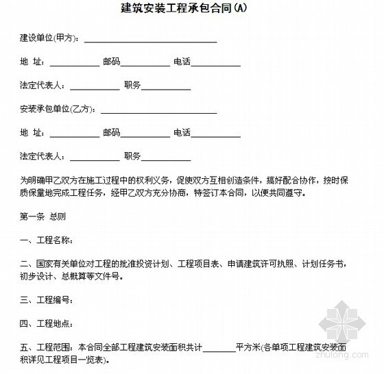 建筑安装工程承包合同范本(6页)