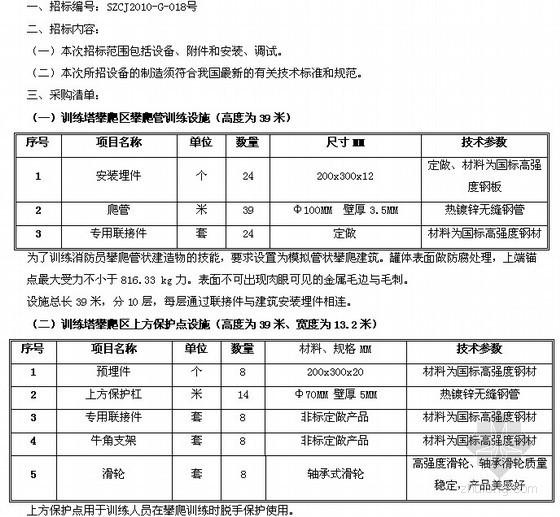 攀登训练设施政府采购招标文件(41页)