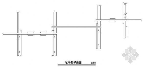 秋千架施工图-2