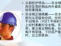 建筑工程项目部新员工进场安全教育培训(50余页)