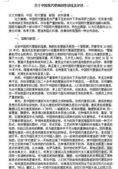 关于中国现代壁画创作语境及评述