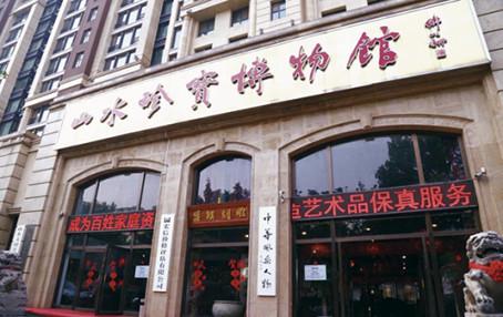 北京山水珍宝博物馆感恩祖国文化交流大会隆重举行