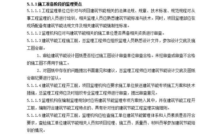 【建筑节能】工程监理细则范本(共35页)_8
