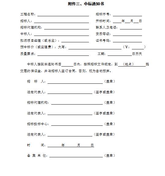 施工招标文件示范文本(2013版)