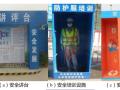 中国中冶施工现场安全文明标准化手册(137页,附图丰富)
