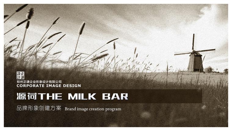 vi平面设计资料下载-源荷 THE MILK BAR品牌形象升级设计