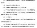 【全国】某工程汛期应急预案(共12页)
