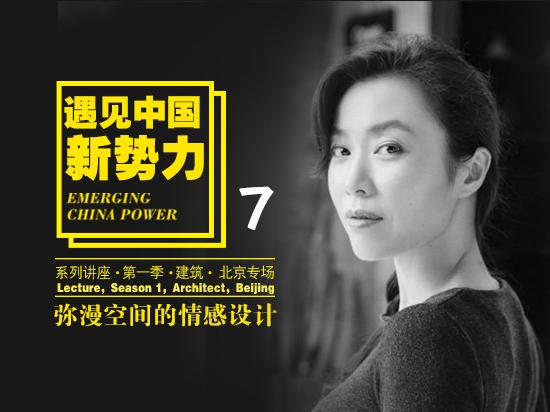 《弥漫空间的情感设计》魏娜——遇见中国新势力系列讲座