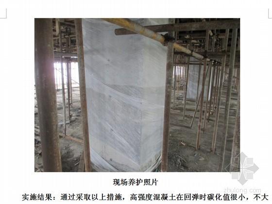 [QC成果]提高高强度混凝土施工质量成果汇报