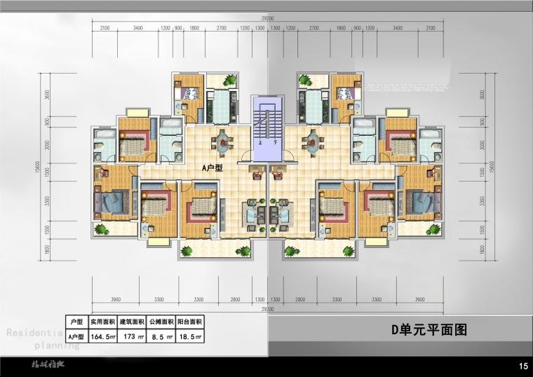 居住区规划与住宅设计_6