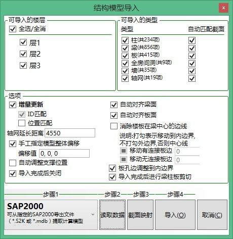 设计管理接口文件资料下载-BIM结构设计软件PDST-SAP2000接口