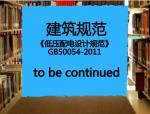 免费下载《低压配电设计规范》GB50054-2011