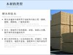 木材材料的选择PPT讲义总结