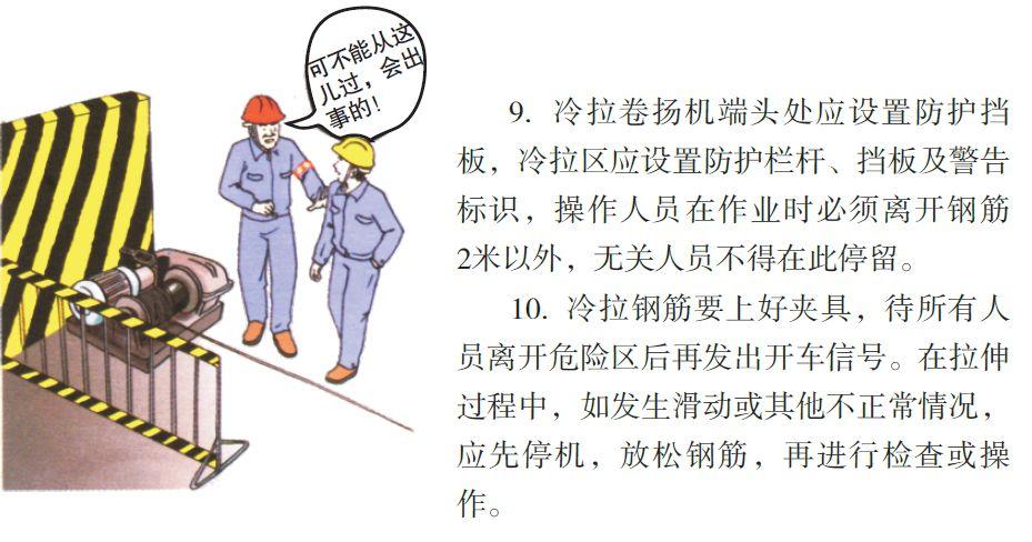 看完神奇的八个工种施工漫画,安全事故减少80%!_20