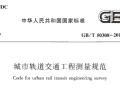 GBT 50308-2017 城市轨道交通工程测量规范