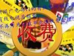 辽宁取消、停征和调整12项行政事业性收费