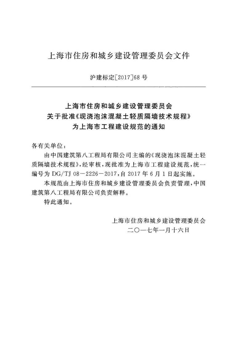 DGTJ 08-2226-2017上海市现浇泡沫混凝土轻质隔墙技术规程附条文