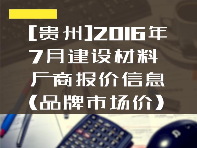 [贵州]2016年7月建设材料厂商报价信息(品牌市场价)
