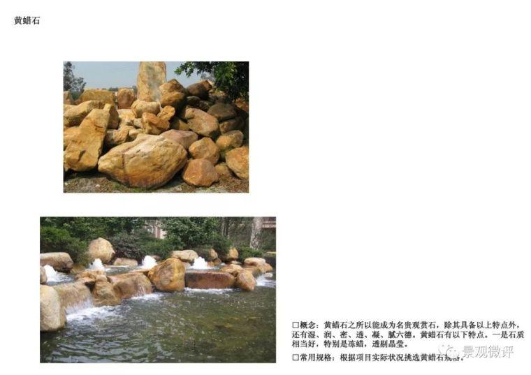 《最全景观材料典集》,推荐收藏!_75