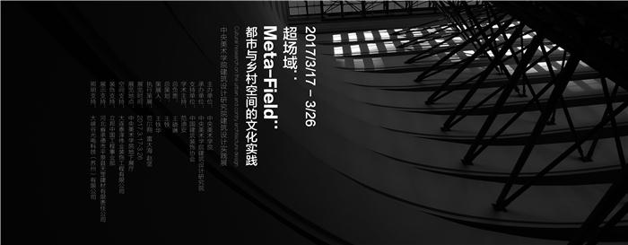 """央美建筑设计院首展""""超场域:乡村与都市空间的文化实践""""开幕"""