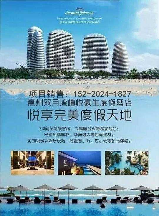 惠州檀悦都喜渡假酒店,演绎房产界版速度与激情。