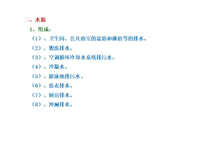 特殊水系统_中水设计