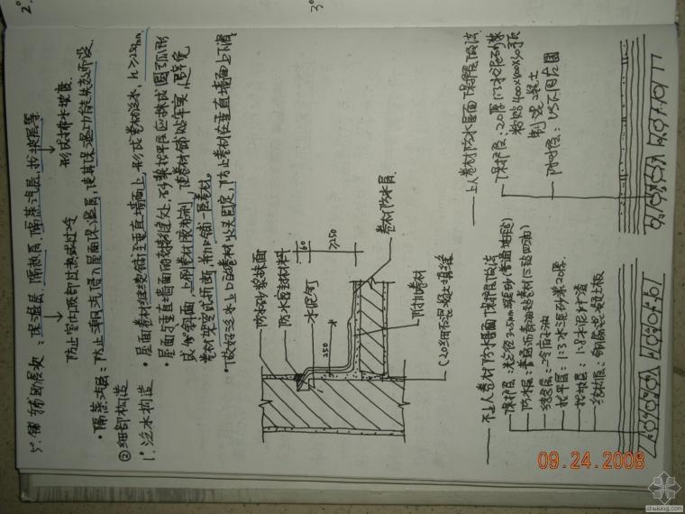 建筑构造复习资料(重点笔记+华工课堂拍摄笔记)_26