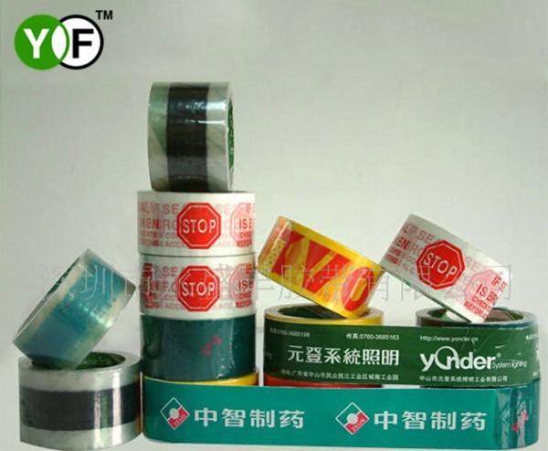 环保印字胶带企业品牌宣传的优选产品!-环保印字胶带