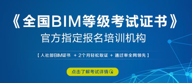 [人社部](名额有限+证书稀缺)全国BIM技能等级考试报考指南