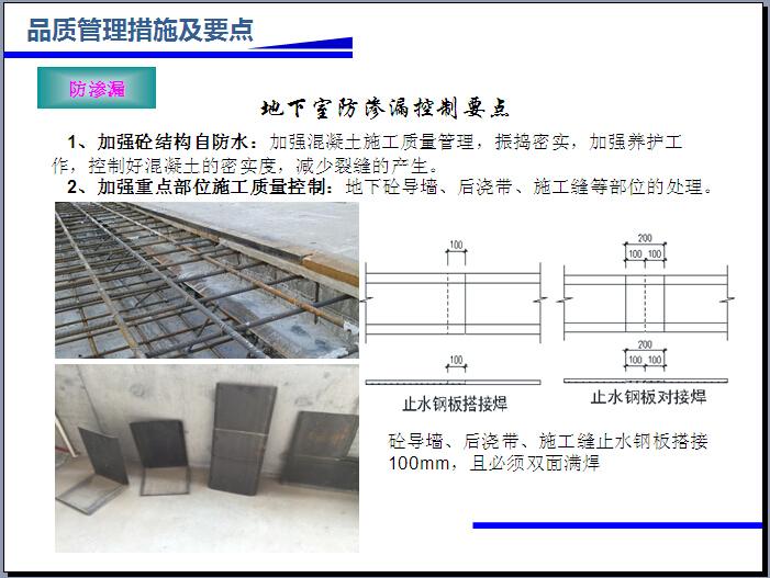 [石家庄]回迁房项目工程品质管理规划汇报(图文并茂)