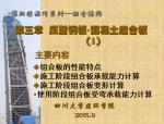 压型钢板-混凝土组合板(1)-傅昶彬课件系列