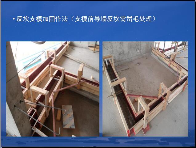 土建工程质量管理培训讲义(图文并茂)