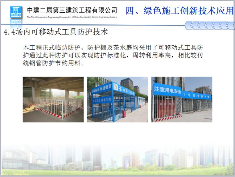 1号办公商业楼等3项工程第四批全国建筑业绿色施工示范工程过程检查汇报_6