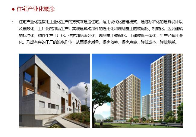 装配式建筑工业化过程、装配式住宅产业化概念、案例及政策等_1