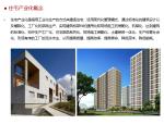 装配式建筑工业化过程、装配式住宅产业化概念、案例及政策等