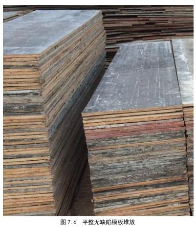 预制叠合板与现浇组合结构质量安全(QC小组)_4