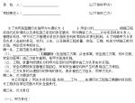 工程项目部责任管理考核协议