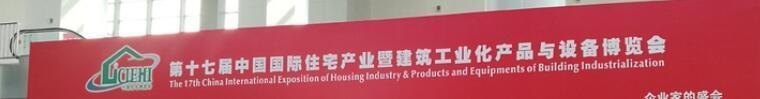 2019.11.7-9北京装配式建筑集成房屋内装工业化钢结构展览会