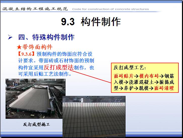 装配式结构工程培训讲解(69页)