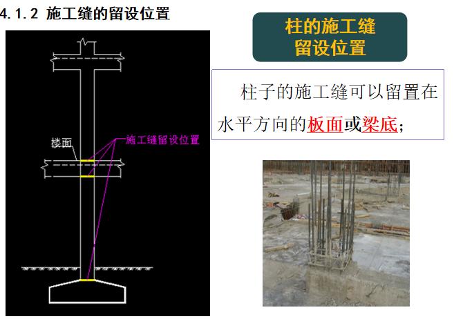混凝土分项工程施工缝后浇带培训讲义