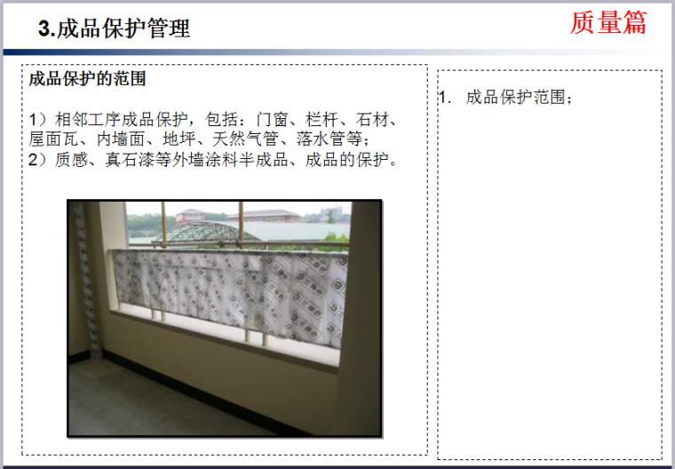 外墙涂料技术质量标准交底模板-知名企业《外墙涂料技术质量标准交底》模板-成品保护的范围