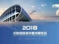 中国国际城市管线展览会即将开幕,错过又要等一年!