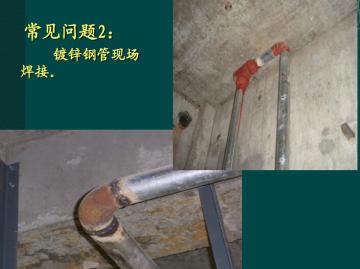 [青岛]建筑设备安装工程质量管理培训(附多图)