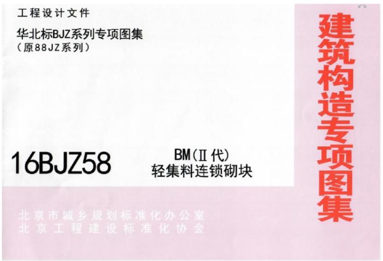 16BJZ58BM轻集料连锁砌块标准图纸