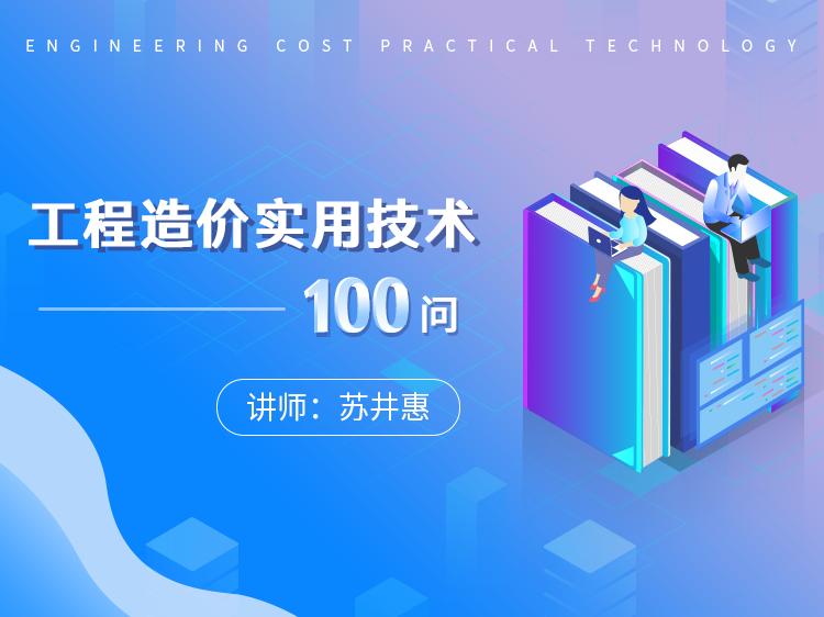 工程造价实用技术100问
