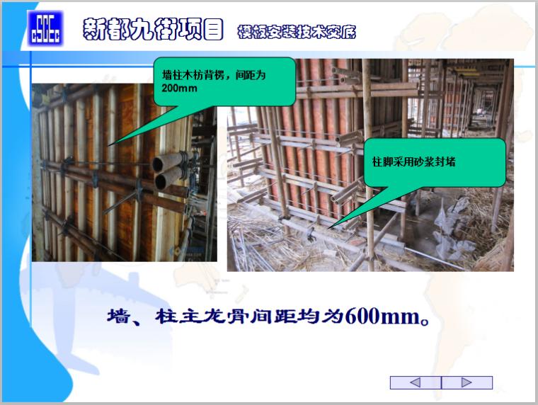 知名企业模板安装技术交底培训讲义-墙、柱主龙骨间距均为600mm。