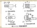 混凝土结构识图-剪力墙平法施工图
