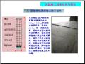 [青岛]大剧院工程质量管理情况汇报(94页)